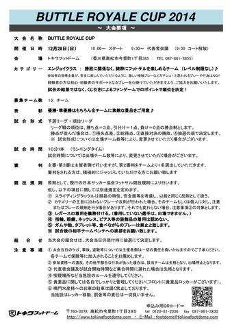 2014.12.28 BUTTLE ROYALE CUP 2014 大会実施要綱.jpg