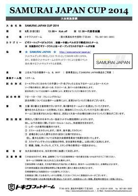 2014.9.21 要項.jpg
