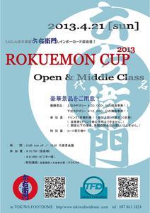 六右衛門CUIP 2013.4.21.jpg