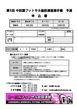 第5回中四国連盟選手権申込書.jpg