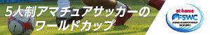 F5WC_bannerA_300x50.jpg