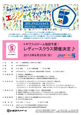 JFA enjoy 5施設予選 レディースクラス.jpg