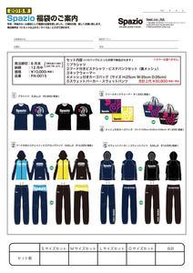 Spazio福袋2015.jpg