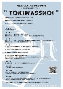 tokiwasshoi 概要.jpg