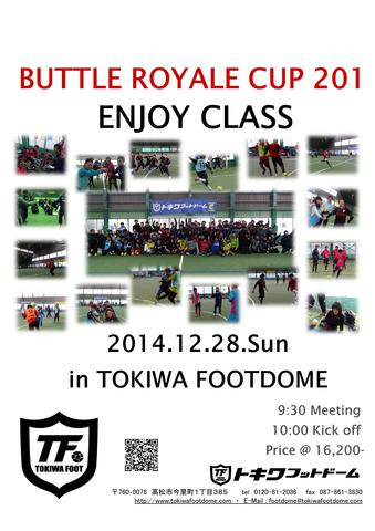 2014.12.28 BUTTLE ROYALE CUP 2014.jpg