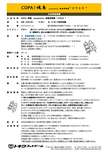 2014.9.14 要項&ドロー表.jpg