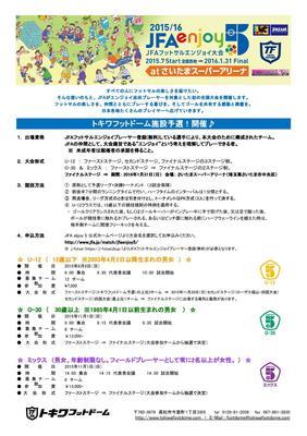 2015/16 JFA Enjoy5 施設予選