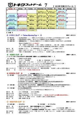 2015年7月度スケジュール.jpg
